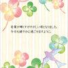 2020年 紙飛行機レター【4月30日】
