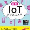 『2時間でわかる図解Iotビジネス入門 無料版』著者小泉耕二が、キンドル電子書籍ストアにてリリース