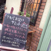 アキバお笑いサミット「痛さは強さ!(中略)ダメよダメダメ!」レポ~半分は優しさ~ #akiba