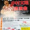 中村文昭さん、講演会‼️長崎市平和会館ホール