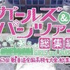 『ガールズ&パンツァー 第63回戦車道全国高校生大会 総集編』の感想 劇場公開・MX4D上映に寄せて