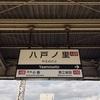 サイハテジョウケイ  # 八戸ノ里