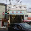 令和2年11月16日紀州街道を通って住吉から萩ノ茶屋を徘徊 一寸法師ゆかりの安立町