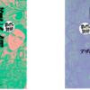 2/14まで!Kindleセール情報 名作・名著「まんがで読破」シリーズが11円で読めるよ