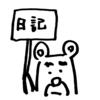 【日記】THE Wを少し見た