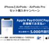 QUICPay、iPhoneとAirPods・AirPods Proセット購入で5千円OFFキャンペーン