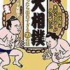 貴乃花親方が、新大相撲協会を旗揚げ!?