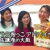 【養成講座】申し込みは6月25日まで!美ラク抱っこアドバイザー養成講座in大阪