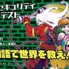 サイバーセキュリティ小説コンテスト説明会受付開始!