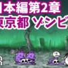 日本編第2章 東京都 ゾンビ襲来【無課金攻略】にゃんこ大戦争