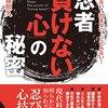 【意外とタメになる】読書感想:忍者「負けない心」の秘密 (青春文庫)