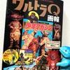 ウルトラQ画報「少年マガジン」「ぼくら」「たのしい幼稚園」オリジナル復刻版