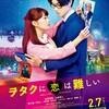 映画『ヲタクに恋は難しい』について