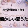 【30代】夏に聞きたくなる!懐メロな夏うた♪