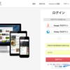 気に入ったブログやサイト、投稿をストックしておけるWebサービス「pocket」のご紹介です。