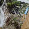 山岳雑誌「岳人」に寄稿しました