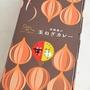 料理研究家西祐子さんの「日本の極み 淡路島の玉ねぎカレー」試食レポート