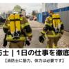 消防士1日の仕事を徹底解説【結論は筋力、体力は必要です】