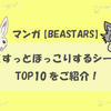 【BEASTARS(ビースターズ)】くすっとほっこりするシーンTOP10をご紹介!【マンガ】