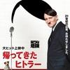 映画「帰ってきたヒトラー」おかえり!ヒトラーがドイツを叩きまくる。あらすじ、感想、ネタバレあり。