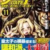 新刊紹介「ゲート-自衛隊 彼の地にて、斯く戦えり-」11巻発売しました!