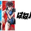 スポ根&青春!はねバド!のアニメ動画配信を無料で見る方法