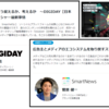 欧米の最新情報から事例まで「分散型メディア時代」におけるトレンドを学ぶ。DIGIDAY[日本版]編集長 長田氏、SmartNews 菅原氏登壇~FeedTech2016