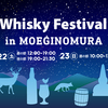 清里 Wisky Festival2019