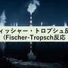 フィッシャー・トロプシュ反応 (Fischer-Tropsch反応, FT法)
