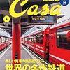 欧州列車の小話 〜バルセロナへ