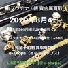 金プラチナ・ダイヤモンドなどの貴金属ジュエリー高価買取IN富山県富山市