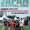 2005.08.07 ROCK IN JAPAN FES. 2005
