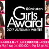 \Girls Awardsコラボ企画/人気モデル総勢11名の私物が全品【300円】で出品中!購入して九州北部豪雨災害へ支援しよう!