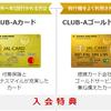 JALカードでおすすめのカードはどれ?初めてのカードであれば、この1枚しかない!