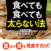 食べても食べても太らない法 ―――読んでるうちに「ムダな食欲」が消えていく! 著者菊池真由子が、 キンドル電子書籍で配信スタート