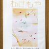 11/24(日) の文学フリマ東京で「季刊あさもや」を販売します