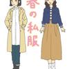 私服の制服化。春服も、ほぼ2パターンで!