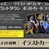 【ツイステグッズ】アニメイト 二次生産分ディズニー ツイステッドワンダーランド カウントダウン ポストカードブック