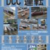 「Nゲージ モジュールDCC運転会2018」イベントを開催します!!