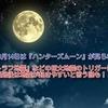【満月】2019年10月14日は『ハンターズムーン』が見られる日!満月と地震の関係は専門家からも指摘されており、『南海トラフ地震』などの巨大地震のトリガーに!?台風通過後は地震が起きやすいと言う説も!