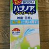 花粉を鼻から丸洗いッ!鼻うがい液「ハナノア」の紹介。