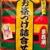 【コストコ】永谷園のお茶づけ詰合せを買いました