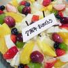 パルファンサトリ 会社設立記念日 PARFUM SATORI Birthday