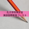 【孔子学院奨学金】漢語国際教育専攻(修士)を履修される方へアドバイス9