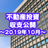 【不動産投資】2019年10月の収支公開
