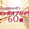 ぬマンガオブジイヤー60選 アダルトコミック篇&全リスト