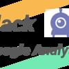 GoogleAnalyticsの内容をSlackに流してみよう!【statsbot】