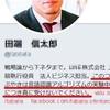 【必見】インターネットの危険性(嘘松、フェイクニュース)
