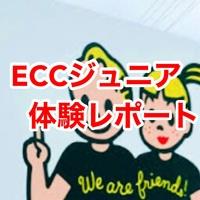 【ECCジュニア】効果を小学校受験塾講師が解説】体験&サマースクール参加