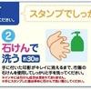 わが家の手洗い(&シヤチハタの新製品)